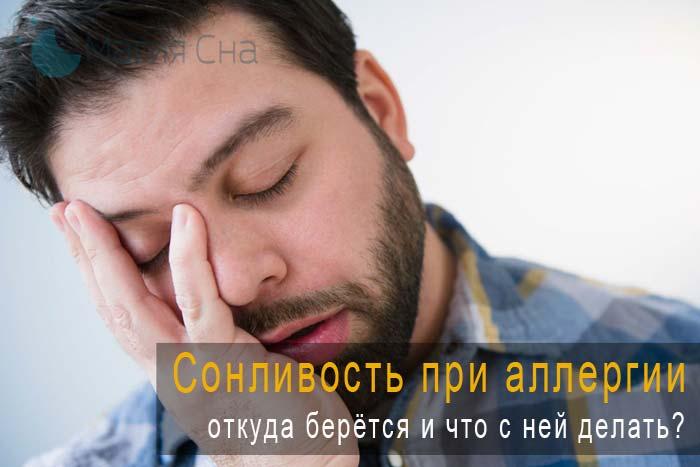 аллергия вызывает сонливость