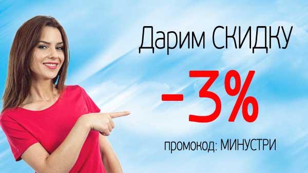 Скидка 3% на все товары