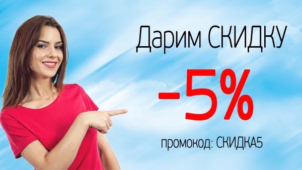 Скидка 5% на все товары